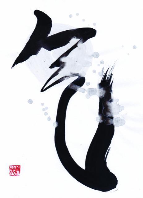 Japanisch für Shiatsu-Praktiker*innen